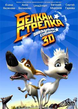 Зоряні собаки: Білка та Стрілка