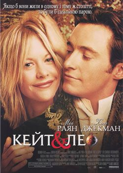 Кейт і Лео