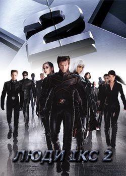 Люди Ікс 2