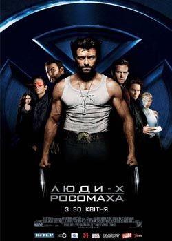 Люди Iкс: Початок. Росомаха