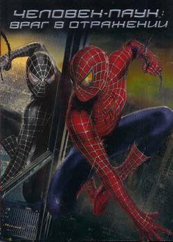 Людина-павук 3: Ворог у тіні