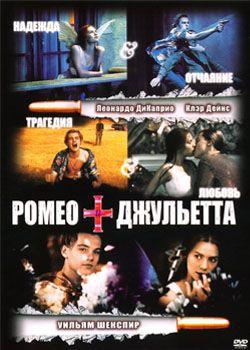Ромео + Джульєтта