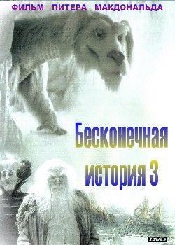 Нескінченна історія 3: Втеча з Фантазії