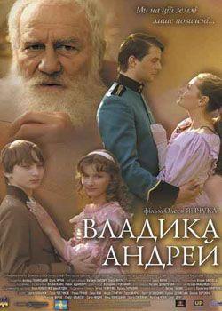 Владика Андрей