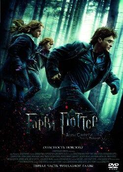 Гаррі Поттер та Смертельні реліквії: Частина 1