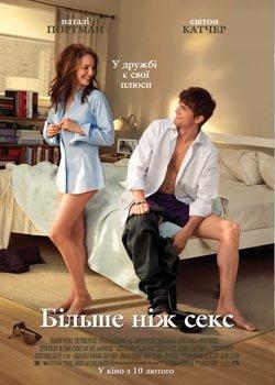 Дивитися онлайн секс по дружб укра нський дубляж