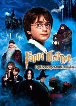 Гаррі Поттер та філософський камінь