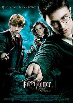 Гаррі Поттер та Орден Фенікса