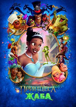 Принцеса і жаба