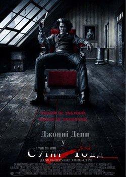 Суінні Тодд: демон-перукар із Фліт-стріт