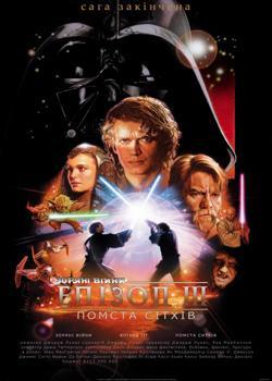 Зоряні війни: Епізод III - Помста сітхів