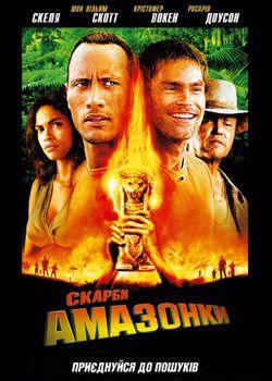 Скарби Амазонки