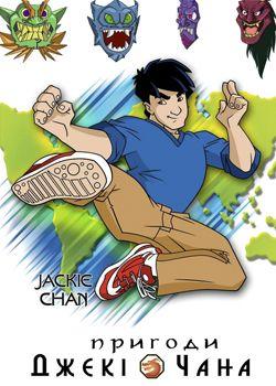 Пригоди Джекі Чана