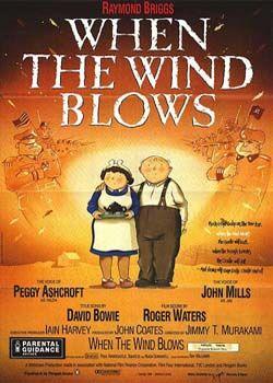 Коли дме вітер
