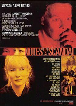 Скандальний щоденник