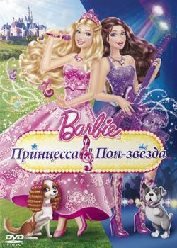 Барбі: Принцеса і поп-зірка