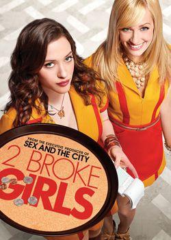 Дві дівчини без копійчини