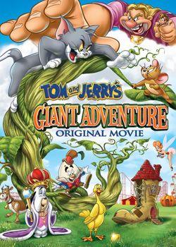Том і Джеррі: Гігантська пригода