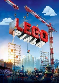 Леґо фільм
