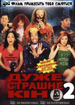 Дуже страшне кіно 5