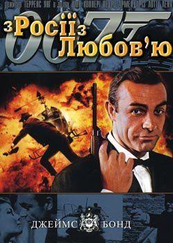 Джеймс Бонд: З Росії з любов'ю