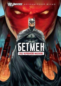Бетмен: Під червоною маскою