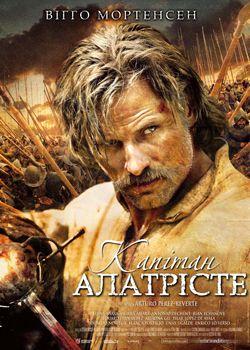 Капітан Алатрісте