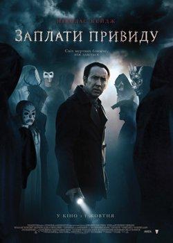 Заплати привиду  (2015 )українською мовою