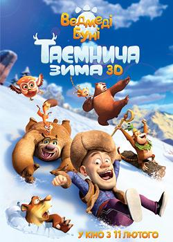Ведмеді Буні: Таємнича зима