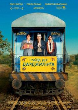 Поїзд до Дарджилінґа