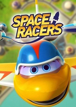Космічні гонщики