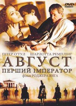 Август. Перший імператор