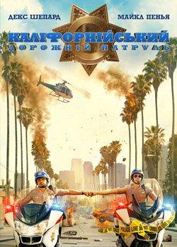 Каліфорнійський дорожній патруль