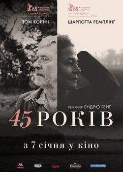 45 років