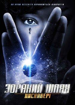 Зоряний шлях: Дискавері