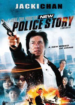 Нова поліцейська історія