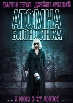 Атомна Блондинка