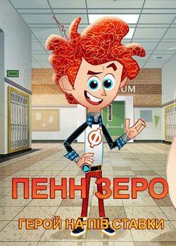 Пенн Зеро - Герой на півставки
