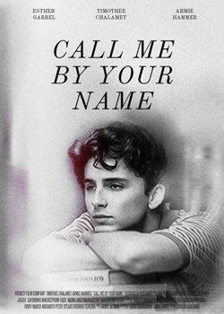 Назви мене своїм ім′ям