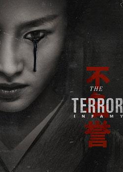 Терор