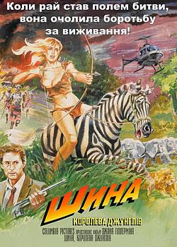 Шина - королева джунглів