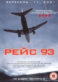 Рейс 93