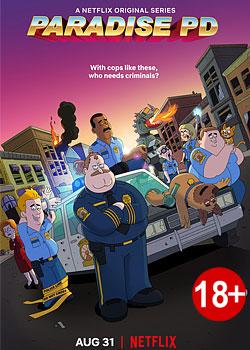 Поліція Парадайз