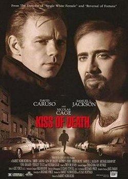 Поцілунок смерті