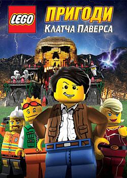 Лего: Пригоди Клатча Паверса
