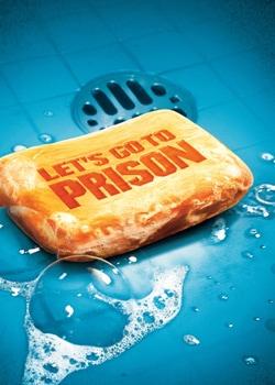 Ходімо до тюрми