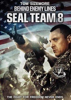 Команда Вісім: В тилу ворога