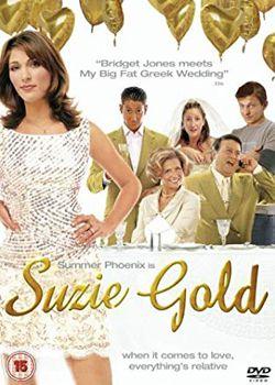 Золота Сьюзі
