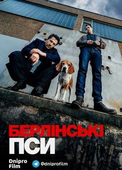 Берлінські пси