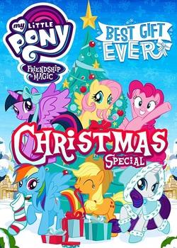 My Little Pony: Найкращий подарунок